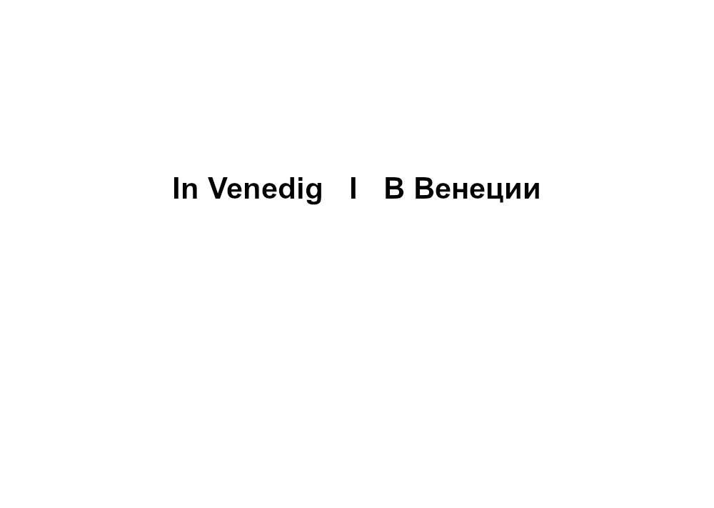 001 einanliegen.com - In Venedig I В Венеции