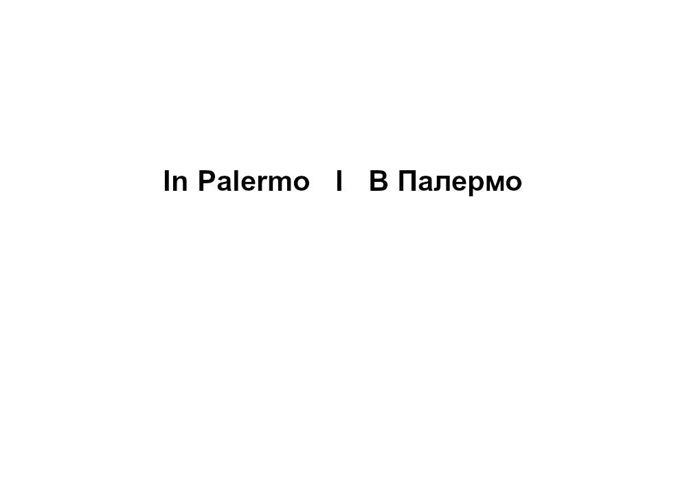 002 einanliegen.com - In Palermo I В Палермо