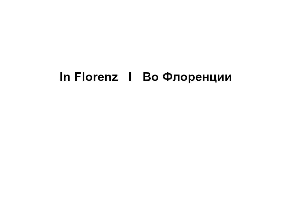 003 einanliegen.com - In Florenz I Во Флоренции